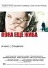 """Фильм """"Пока еще жива"""" (2013)"""