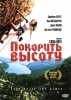 """Фильм """"Покорить высоту"""" (2000)"""