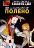"""Фильм """"Полено"""" (2000)"""