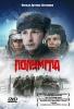 """Фильм """"Полумгла"""" (2005)"""