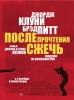 """Фильм """"После прочтения сжечь"""" (2008)"""
