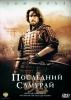 """Фильм """"Последний самурай"""" (2003)"""