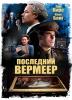 """Фильм """"Последний Вермеер"""" (2019)"""