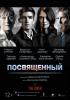 """Фильм """"Посвященный"""" (2014)"""