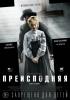 "Фильм ""Преисподняя"" (2016)"