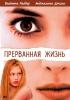 """Фильм """"Прерванная жизнь"""" (1999)"""