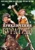 """Фильм """"Приключения Буратино"""" (1975)"""