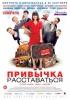 """Фильм """"Привычка расставаться"""" (2013)"""