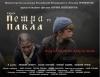 """Фильм """"Про Петра и Павла"""" (2015)"""