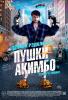 """Фильм """"Пушки Акимбо"""" (2019)"""