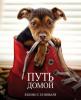 """Фильм """"Путь домой"""" (2019)"""