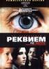 """Фильм """"Реквием по мечте"""" (2000)"""