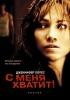 """Фильм """"С меня хватит"""" (2002)"""