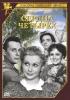"""Фильм """"Сердца четырех"""" (1941)"""