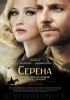 "Фильм ""Серена"" (2014)"