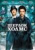 """Фильм """"Шерлок Холмс"""" (2009)"""