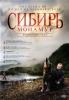 """Фильм """"Сибирь. Монамур"""" (2011)"""