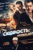 """Фильм """"Скорость: Автобус 657"""" (2015)"""