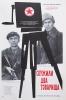 """Фильм """"Служили два товарища"""" (1968)"""