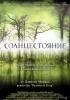 """Фильм """"Солнцестояние"""" (2007)"""