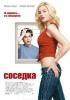 """Фильм """"Соседка"""" (2004)"""
