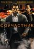 """Фильм """"Соучастник"""" (2004)"""
