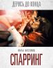 "Фильм ""Спарринг"" (2017)"