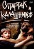 """Фильм """"Спартак и Калашников"""" (2002)"""