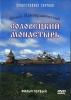 """Фильм """"Спасо-Преображенский Соловецкий монастырь"""" (2008)"""