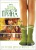 """Фильм """"Странная жизнь Тимоти Грина"""" (2012)"""