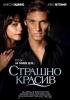 """Фильм """"Страшно красив"""" (2011)"""