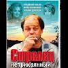 """Фильм """"Стрелец неприкаянный"""" (1993)"""