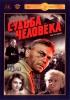 "Фильм ""Судьба человека"" (1959)"