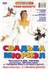"Фильм ""Свадьба Мюриэл"" (1994)"
