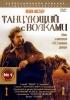 "Фильм ""Танцующий с волками"" (1990)"