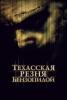 """Фильм """"Техасская резня бензопилой"""" (2003)"""