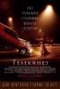 """Фильм """"Телекинез"""" (2013)"""