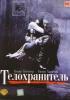 """Фильм """"Телохранитель"""" (1992)"""