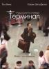 """Фильм """"Терминал"""" (2004)"""