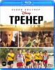 "Фильм ""Тренер"" (2014)"