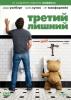 "Фильм ""Третий лишний"" (2012)"