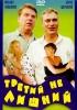 Фильм «Третий не лишний» (1994)