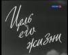 """Фильм """"Цель его жизни"""" (1958)"""