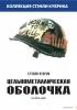 """Фильм """"Цельнометаллическая оболочка"""" (1987)"""