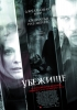 """Фильм """"Убежище"""" (2010)"""
