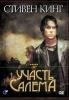 """Фильм """"Участь Салема"""" (2004)"""