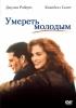 """Фильм """"Умереть молодым"""" (1991)"""