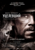 "Фильм ""Уцелевший"" (2013)"
