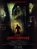 "Фильм ""Ужас Амитивилля"" (2005)"