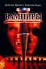 "Фильм ""Вампиры"" (1998)"